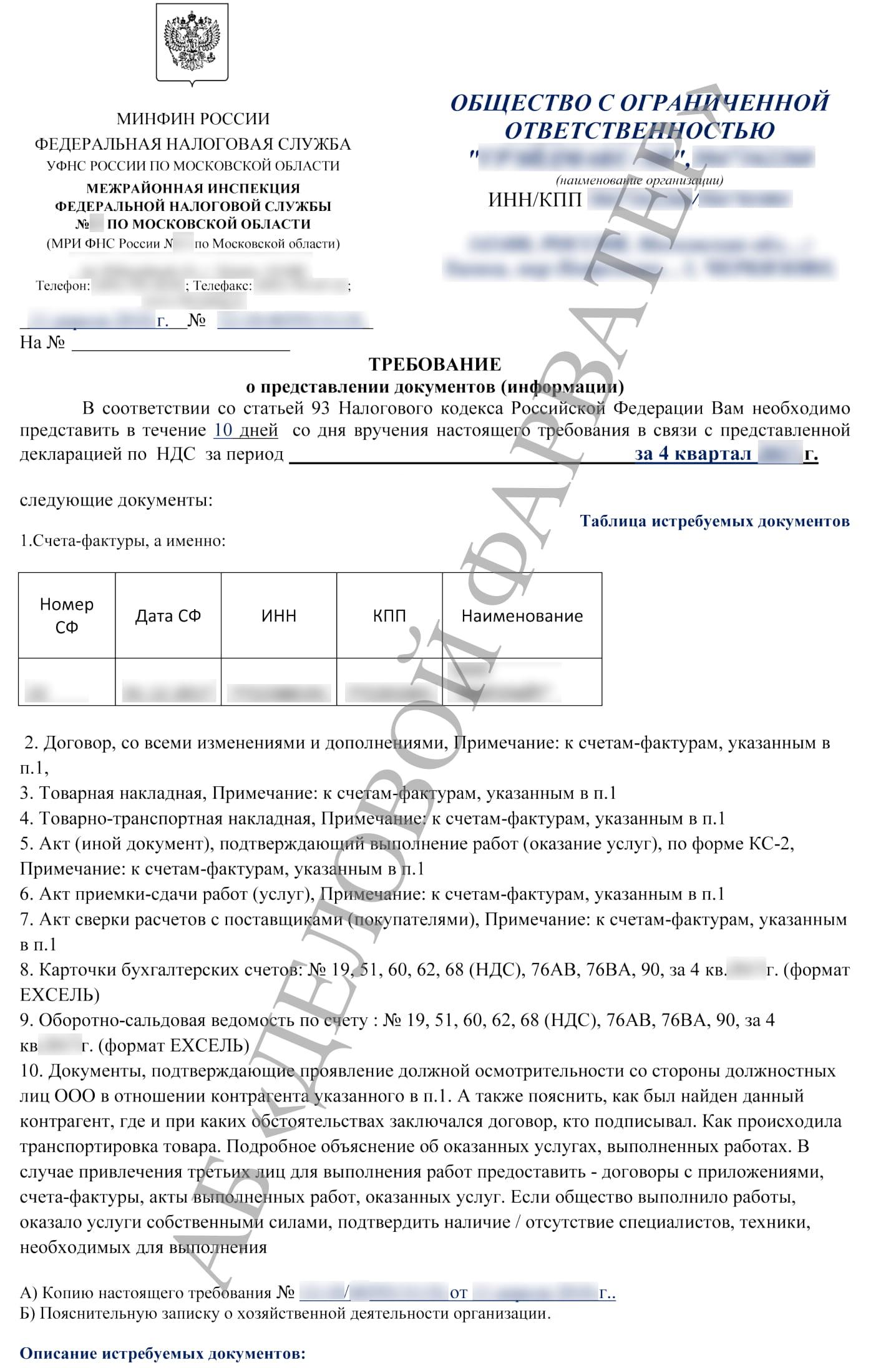 Заявка на кредит мтс деньги
